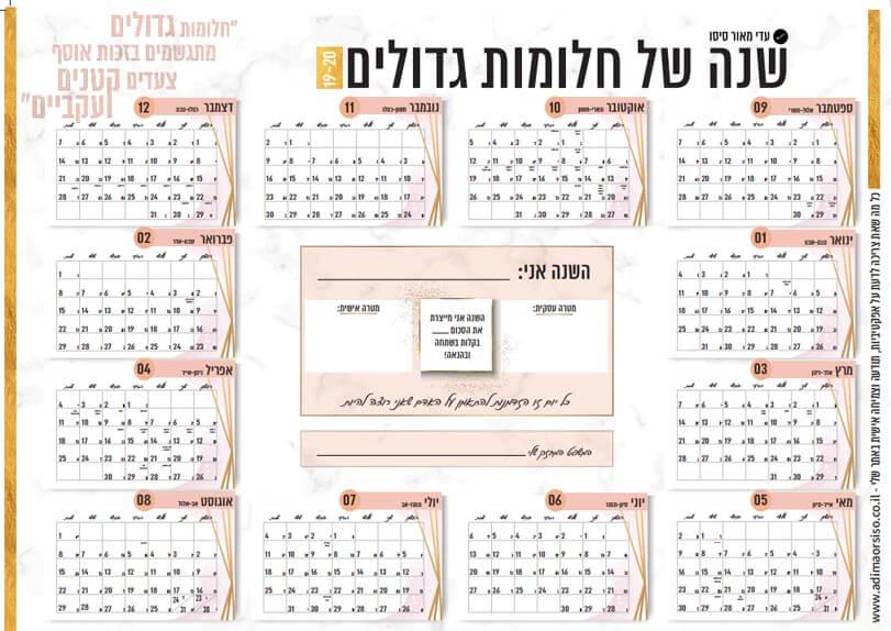 לוח שנתי | עדי מאור סיסו